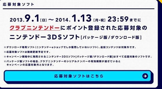 """「3DSソフト 2本買うと""""もれなく""""もう1本プレゼントキャンペーン」 紹介映像が公開"""