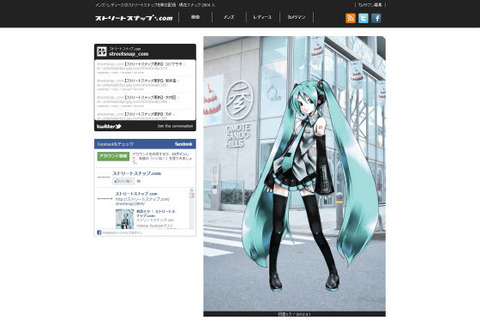 (エイプリルフールネタ)ファッションの写真公開サイトで初音ミク登場 など