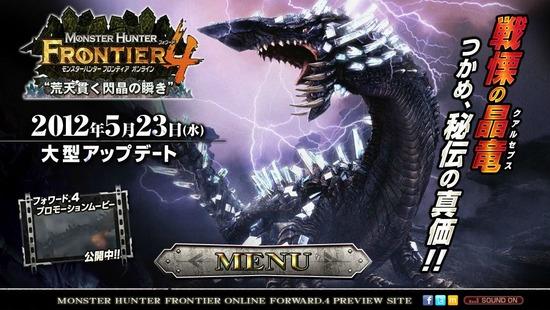 PC/Xbox360「MHF(モンスターハンターフロンティア)」フォワード.4 新モンスター「クアルセプス」PV