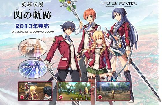 PS3/PSV「英雄伝説 閃の軌跡(センノキセキ)」 ティザーサイトがオープン