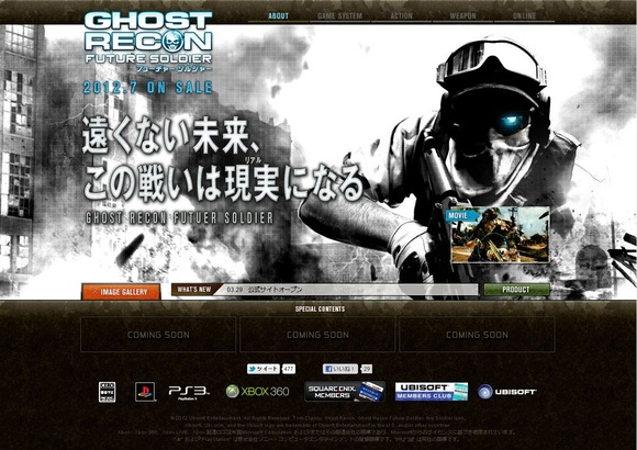 PS3/Xbox360「Ghost Recon Future Soldier(ゴーストリコン フューチャーソルジャー)」ローンチトレイラー