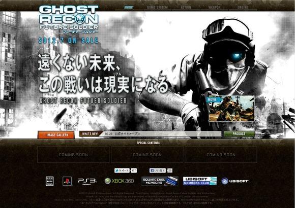 PS3/Xbox360「Ghost Recon Future Soldier(ゴーストリコン フューチャーソルジャー)」 トレイラームービー