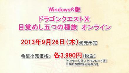 PC版「ドラゴンクエストX」9月26日発売決定!