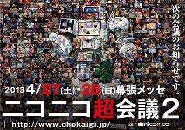 「ニコニコ超会議」2013年開催決定!