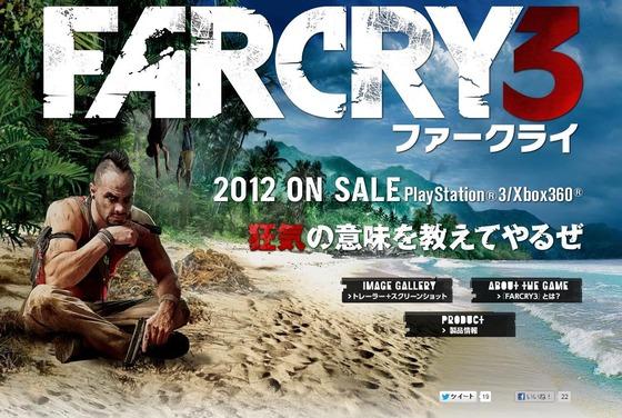 PS3/Xbox360「Far Cry 3」の最新トレイラーが公開