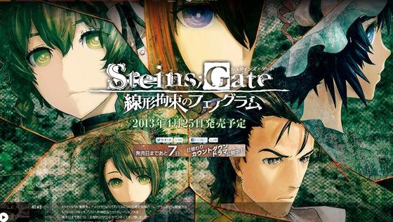 PS3/Xbox360「STEINS;GATE 線形拘束のフェノグラム」 公式サイトにて日替わりカウントダウンボイスドラマが公開