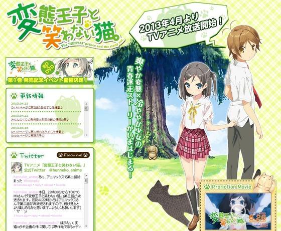 「変態王子と笑わない猫。」 PSPでゲーム化決定!8月リリース予定!