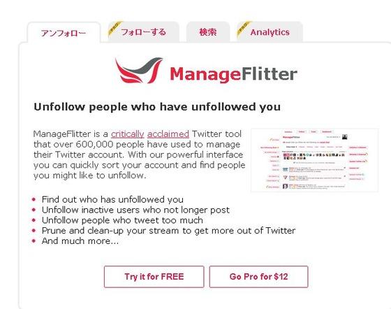 Twitterツール フォローしている人を条件を選択して解除出来るウェブサービス「ManageFlitter」