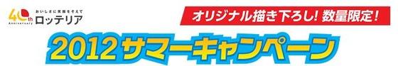 ロッテリアと「ヱヴァンゲリヲン」「アクセル・ワールド」 「マクロス」「フェアリーテイル」のコラボレーション企画が、7月12日(木)より開催