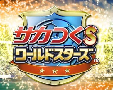 「サカつく S ワールドスターズ」mixiゲームでのサービスを 9月1日に開始!