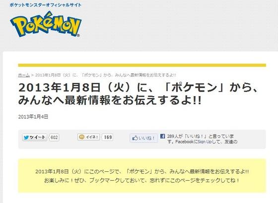 1月8日に、『ポケモン』から、みんなへ最新情報をお伝えするよ!ブックマークして、忘れずにこのページをチェックしてね!!