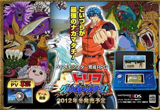 3DS「トリコ グルメモンスターズ!」 の発売日が12月13日に決定