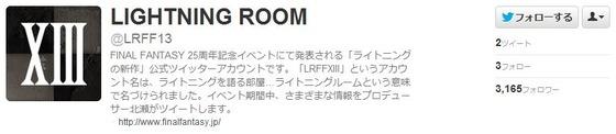 「ライトニングの新作」が!ファイナルファンタジー13-3が発表?