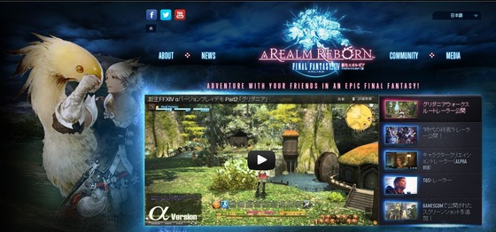 PC「ファイナルファンタジー14 新生エオルゼア」 αバージョンプレイデモ Part3 「黒衣森 ウォークスルー」が公開