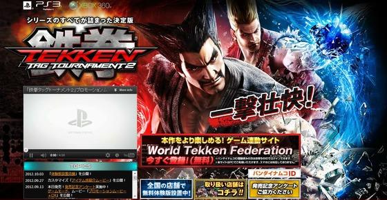 Wii U「鉄拳タッグトーナメント2 Wii U EDITION」のローンチトレイラーが公開