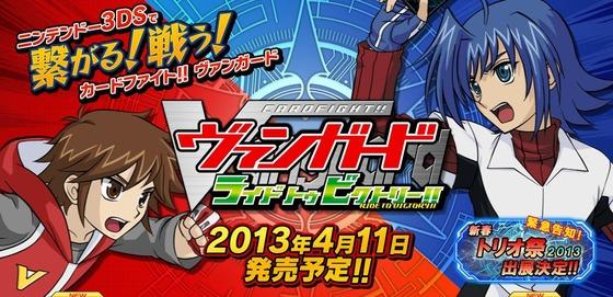 3DS「カードファイト!! ヴァンガード ライド トゥ ビクトリー」の公式サイトがオープン、Amazon予約開始