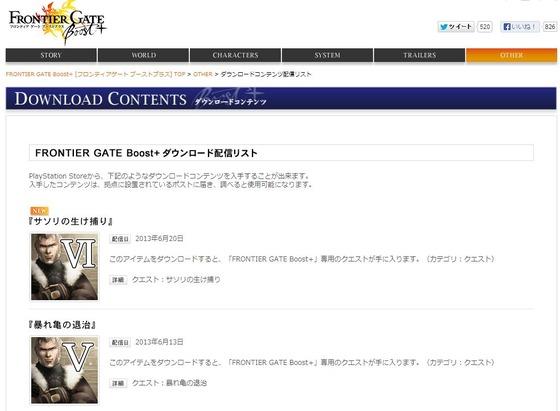 PSP「フロンティアゲート ブーストプラス」 新クエストDLC『サソリの生け捕り』が6月20日より配信開始