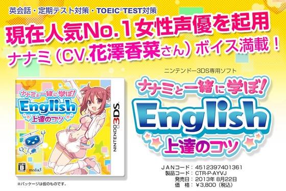 3DS「ナナミと一緒に学ぼ! English 上達のコツ」 「花澤 香菜」さんをナナミ役に起用、英語の勉強が捗る!