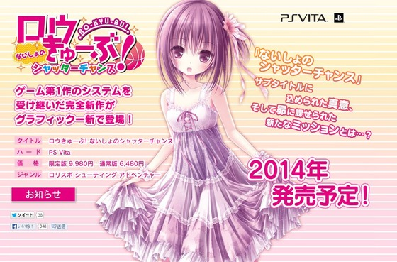 「ロウきゅーぶ! ないしょのシャッターチャンス」 プラットフォームがPSPからPSVitaに、発売予定は2014年に変更