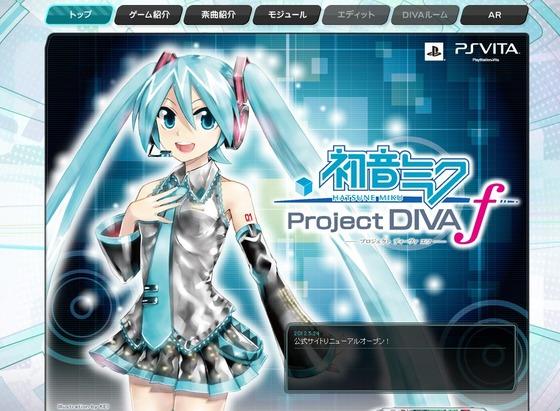 PSV 「Next 初音ミク Project DIVA」 正式名称「初音ミク プロジェクト ディーヴァ f」公式サイト更新  #初音ミク