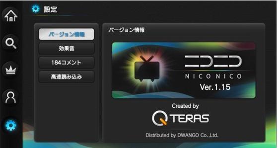 PSVitaの「ニコニコ」ver1.15 アップデート!「公式VOCALOID」カテゴリーを追加や不具合修正