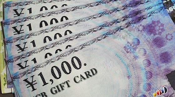 VISA、JCB、三菱UFJニコス、 UCの各社が発行した商品券をAmazonギフト券に交換する方法