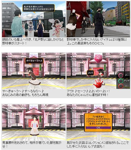 PSP「AKIBA'S TRIP PLUS」の野球拳最新情報が公開