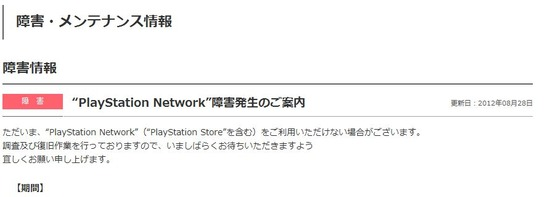 「PlayStationNetwork」でアクセス障害が発生