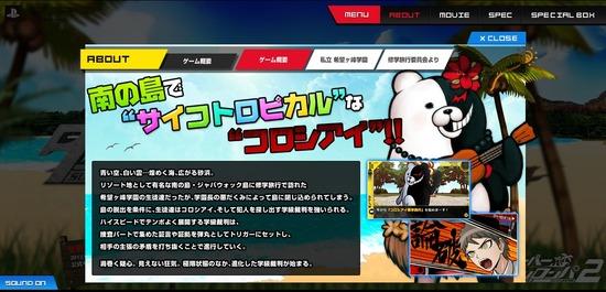 ダンガンロンパ続編PSP 「スーパーダンガンロンパ 2 さよなら絶望学園」2012年7月発売決定