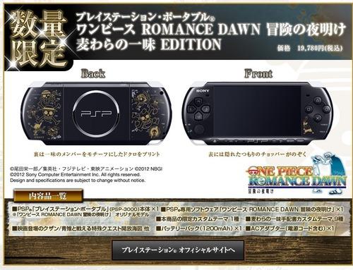 PSP「ワンピース ROMANCE DAWN 冒険の夜明け 麦わらの一味 EDITION」のAmazon予約開始