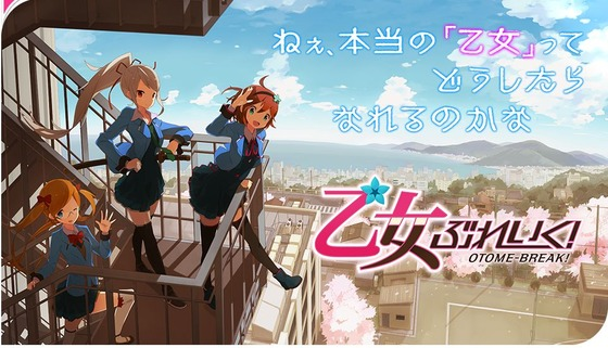 iOS/Android萌え系アプリ「乙女ぶれいく!」 オープニングムービー公開