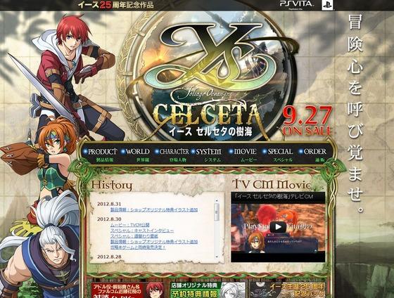 PSVita「イース セルセタの樹海」のテレビCMが公開されました。 公式サイトでは最新コンテンツが更新