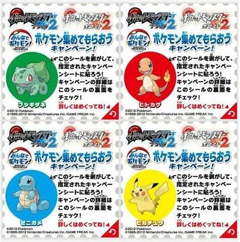 DS「ポケットモンスターブラック2・ホワイト2」最新情報公開ポケモン集めてもらおうキャンペーン実施「フシギダネ」「ヒトカゲ」「ゼニガメ」のタマゴがもらえる