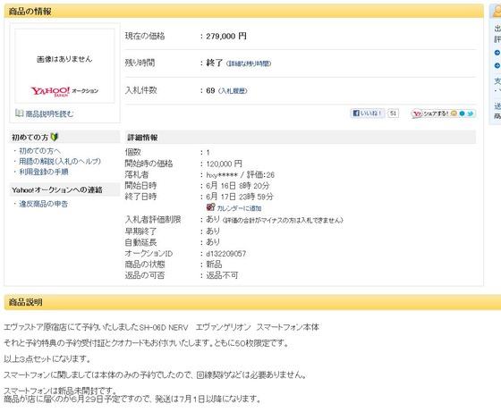 【エヴァスマホ】ヤフーオークションで27万9千円で落札 #エヴァスマフォ
