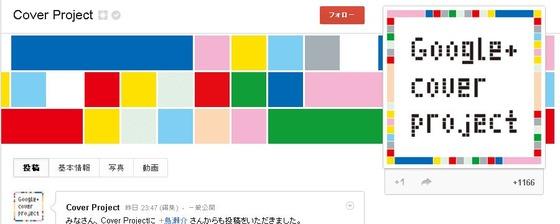 Googleがコミケに参加 Google+のカバーイラストを集めた作品集を無料配布