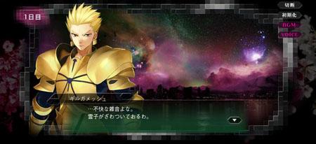 PSP「フェイト/エクストラ CCC」 ギルガメッシュ(CV:関智一)とフルボイスで会話しよう!が公開