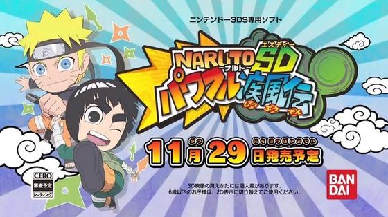 3DS「NARUTO-ナルト-SD パワフル疾風伝」テレビCM第2弾が公開