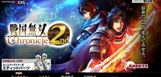 3DS「戦国無双 Chronicle 2nd」のTGS2012プロモーションムービーが 公開