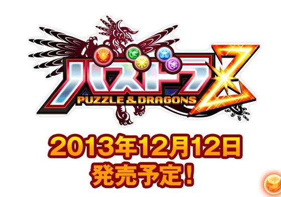 3DS「パズドラZ」 TGSムービーが公開