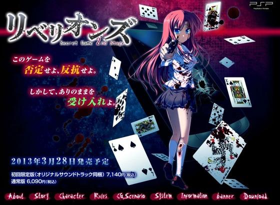 PSP「リベリオンズ Secret Game 2nd Stage」が 予告ムービーが公開