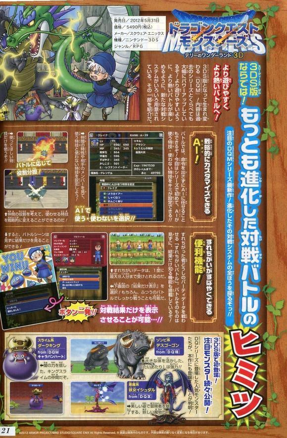 3DS「ドラゴンクエストモンスターズ」新情報公開!登場モンスターなど