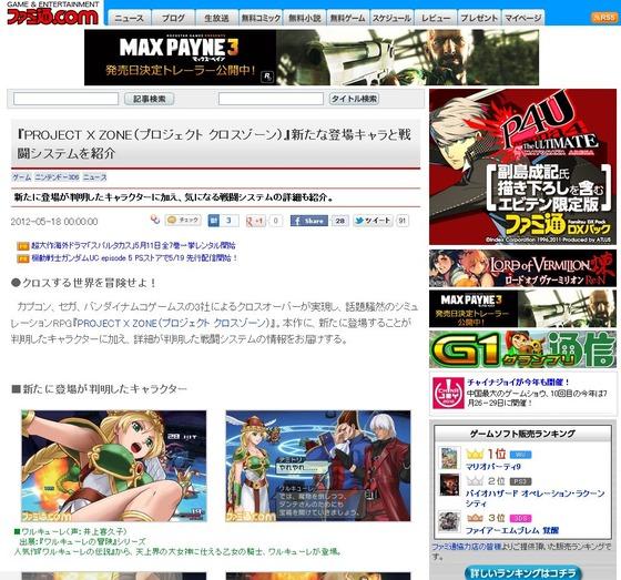 3DS 「プロジェクト クロスゾーン」 新たな登場キャラ スクリーンショット