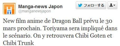 「ドラゴンボール」のアニメ映画化が決定!!来年3月30日に公開予定?