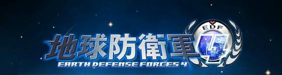 PS3/Xbox360「地球防衛軍4」  TGS2012 試遊プレイムービーが公開