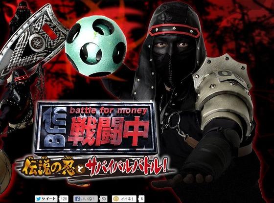 3DS「戦闘中 伝説の忍とサバイバルバトル!」 PV第2弾が公開