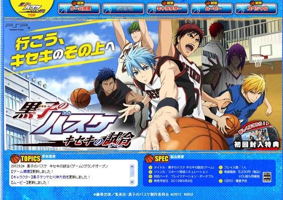 PSP「黒子のバスケ キセキの試合」の  最新情報が公開