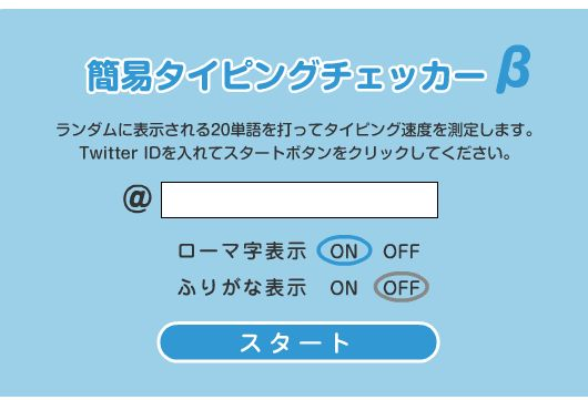 Twitter連動型タイピング練習ソフト 「★簡易タイピングチェッカーβ」 もちろん連動しなくても使えます