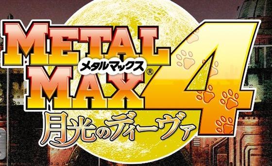 3DS「メタルマックス4 ~月光のディーヴァ~」  アニメパートPV第2弾が公開