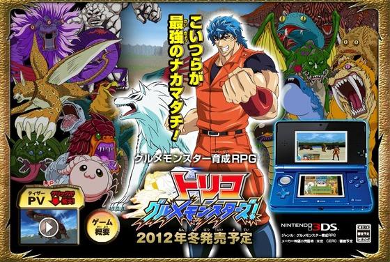 3DS「トリコ グルメモンスターズ!」のテレビCM第2弾が公開