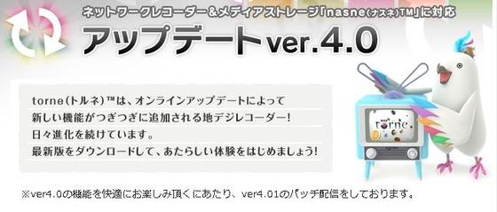 """PS3専用地上デジタルレコーダーキット「torne」オンラインアップデート """"ver.4.0"""" 配信開始"""
